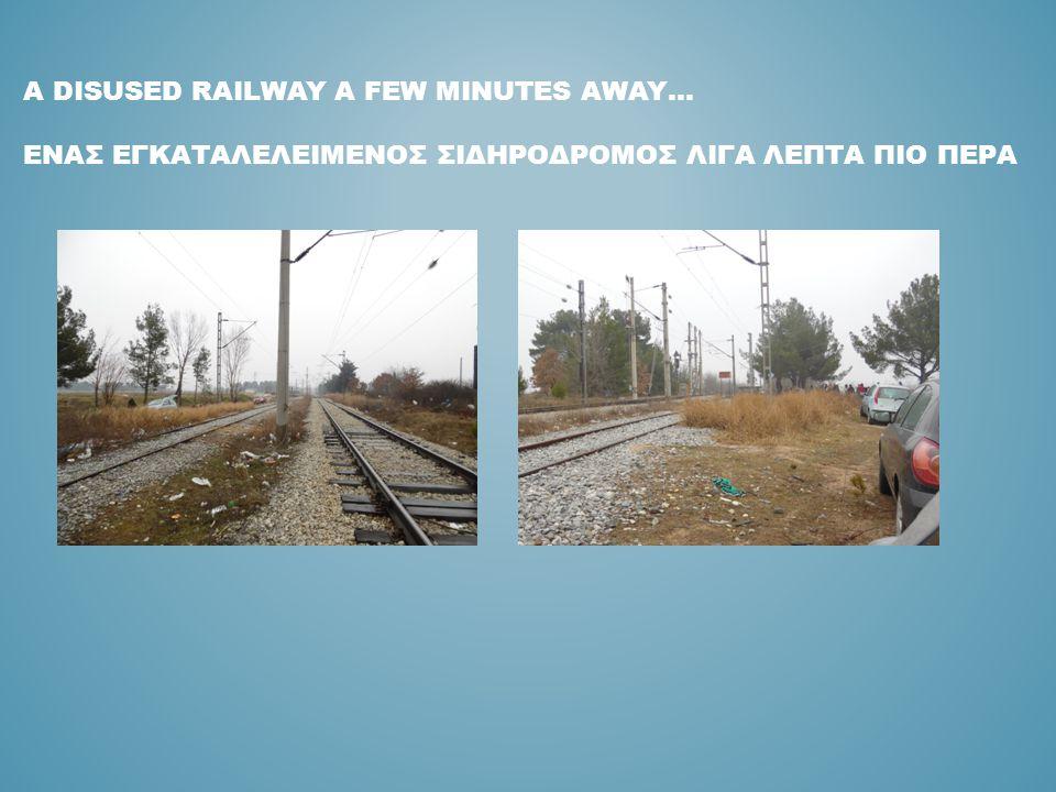 A disused railway a few minutes away… ενασ εγκαταλελειμενοσ σιδηροδρομοσ λιγα λεπτα πιο περα
