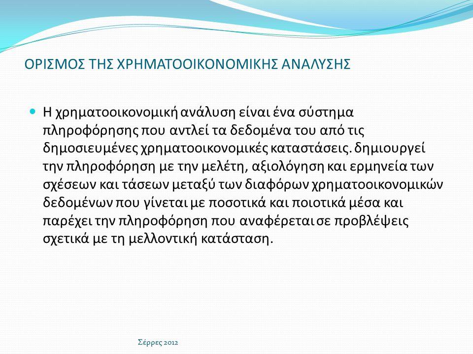 ΟΡΙΣΜΟΣ ΤΗΣ ΧΡΗΜΑΤΟΟΙΚΟΝΟΜΙΚΗΣ ΑΝΑΛΥΣΗΣ