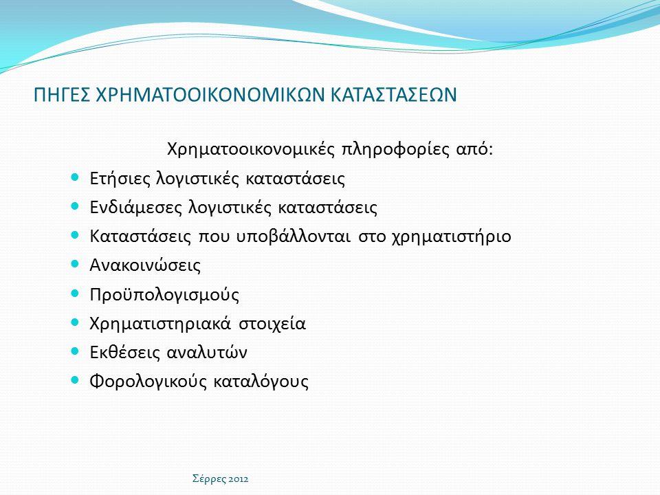 ΠΗΓΕΣ ΧΡΗΜΑΤΟΟΙΚΟΝΟΜΙΚΩΝ ΚΑΤΑΣΤΑΣΕΩΝ
