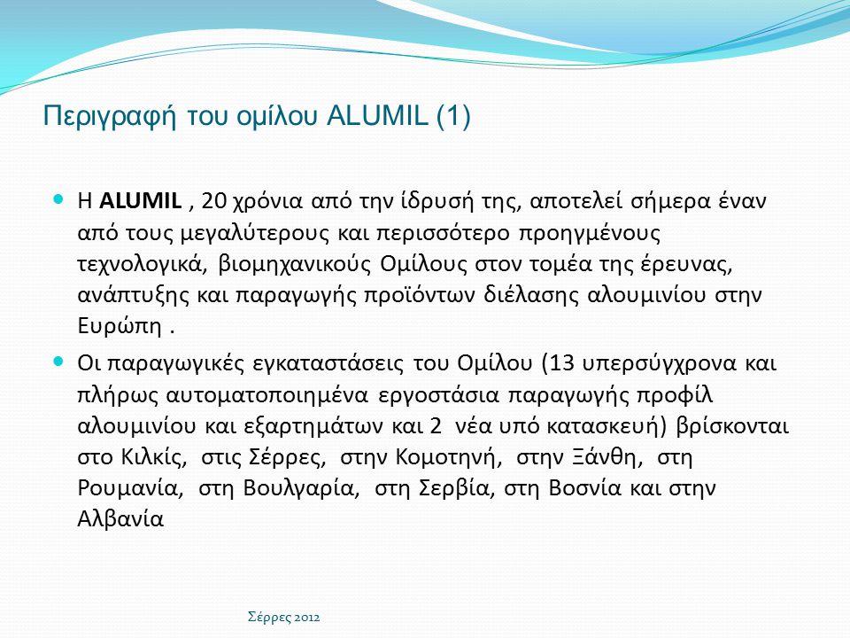 Περιγραφή του ομίλου ALUMIL (1)