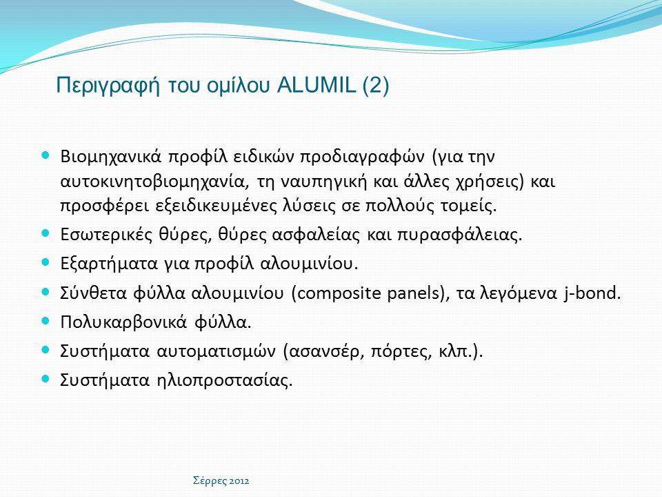 Περιγραφή του ομίλου ALUMIL (2)