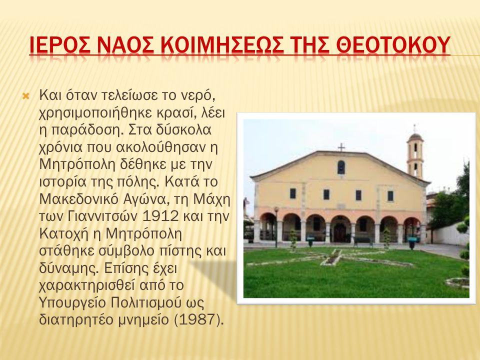 ΙερΟΣ ΝαΟΣ ΚοιμΗσεΩΣ τηΣ ΘεοτΟκου