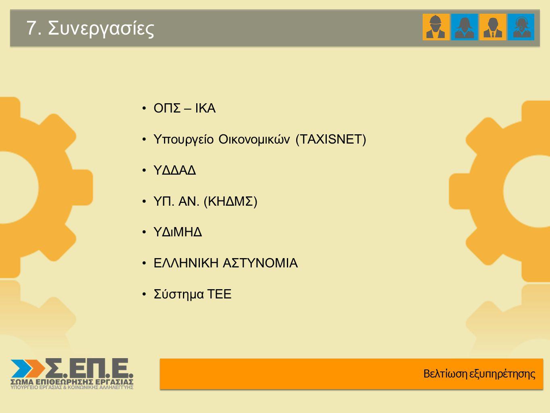 7. Συνεργασίες ΟΠΣ – ΙΚΑ Υπουργείο Οικονομικών (TAXISNET) ΥΔΔΑΔ