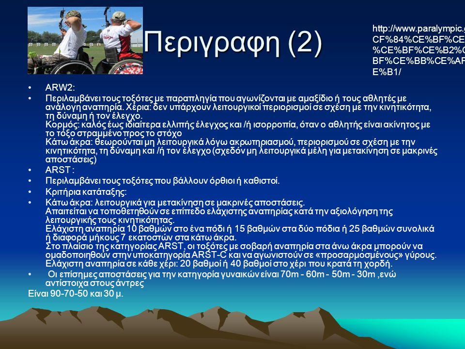 Περιγραφη (2) http://www.paralympic.gr/%CF%84%CE%BF%CE%BE%CE%BF%CE%B2%CE%BF%CE%BB%CE%AF%CE%B1/ ARW2: