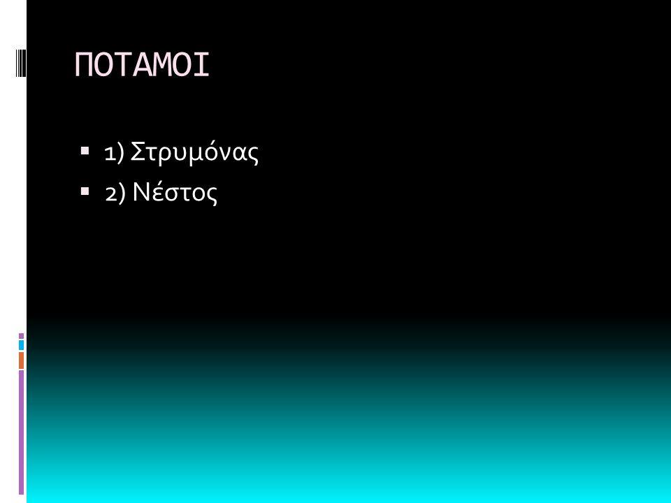 ΠΟΤΑΜΟΙ 1) Στρυμόνας 2) Νέστος
