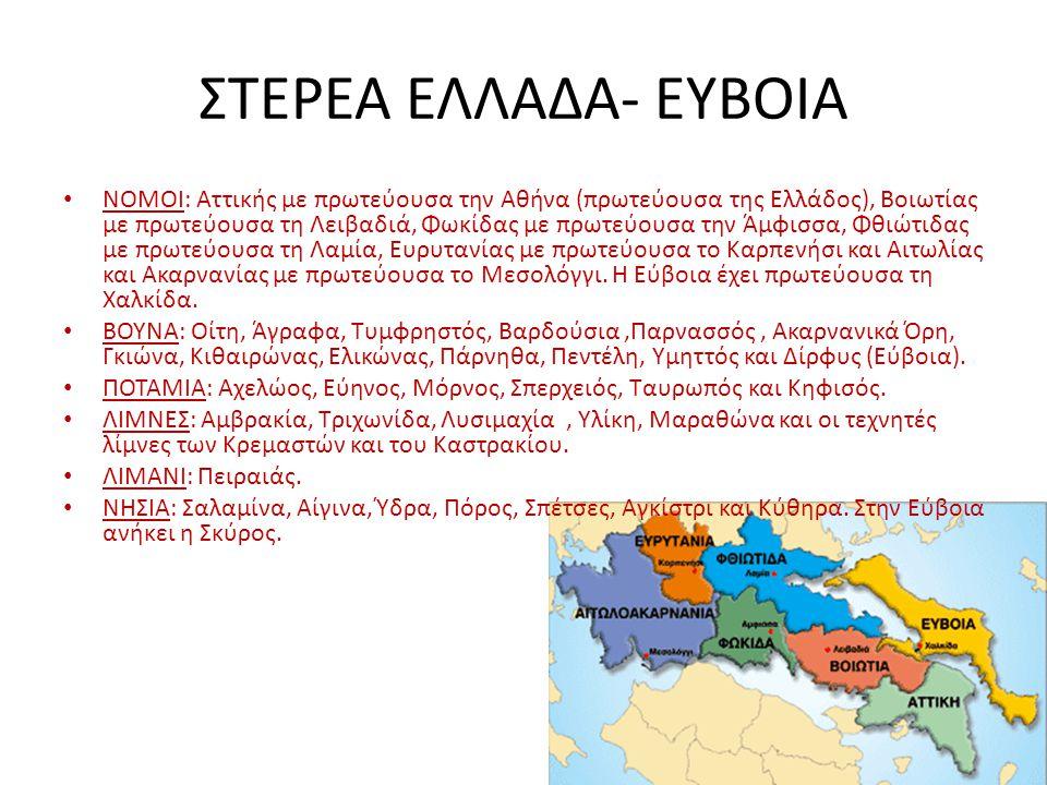 ΣΤΕΡΕΑ ΕΛΛΑΔΑ- ΕΥΒΟΙΑ