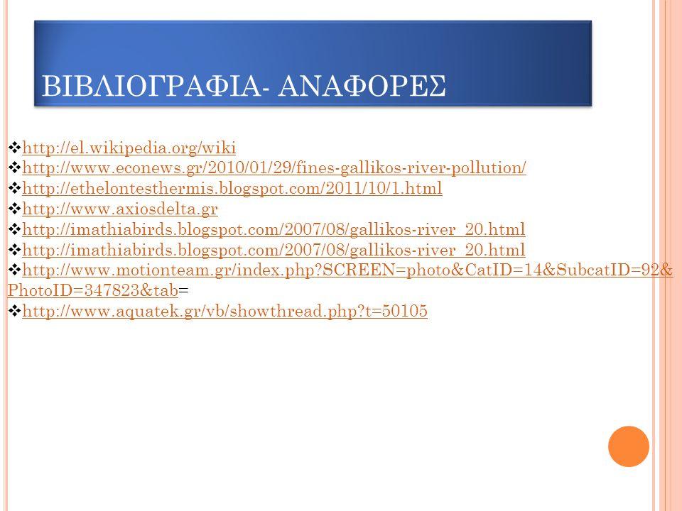 ΒΙΒΛΙΟΓΡΑΦΙΑ- ΑΝΑΦΟΡΕΣ