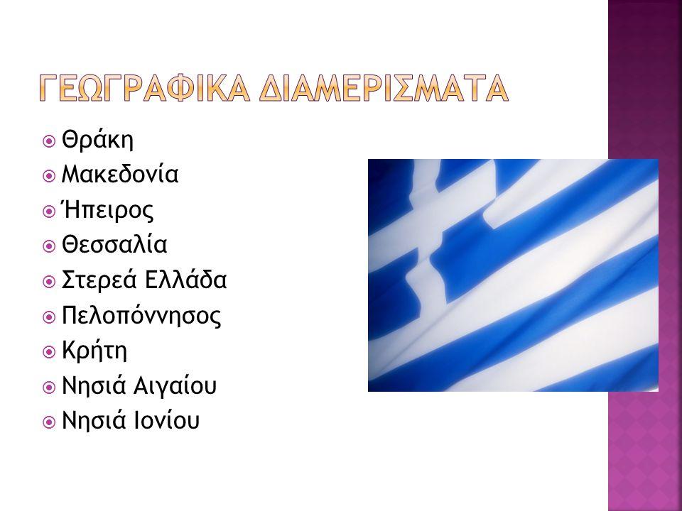 ΓΕΩΓΡΑΦΙΚΑ ΔΙΑΜΕΡΙΣΜΑΤΑ