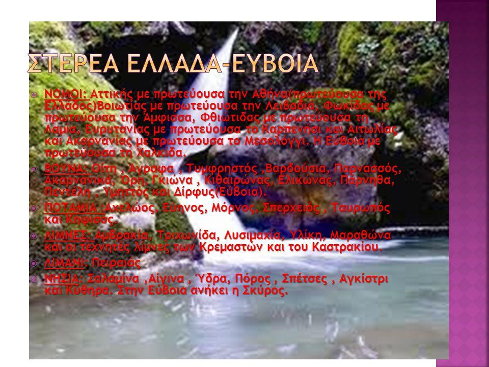 ΣΤΕΡΕΑ ΕΛΛΑΔΑ-ΕΥΒΟΙΑ