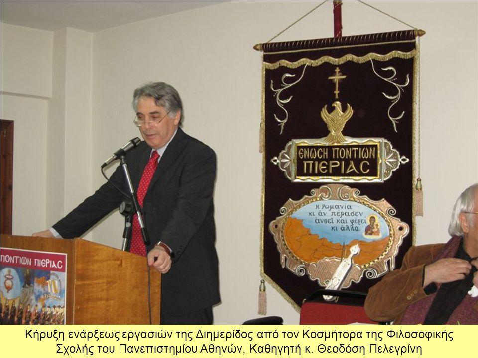 Κήρυξη ενάρξεως εργασιών της Διημερίδος από τον Κοσμήτορα της Φιλοσοφικής Σχολής του Πανεπιστημίου Αθηνών, Καθηγητή κ.