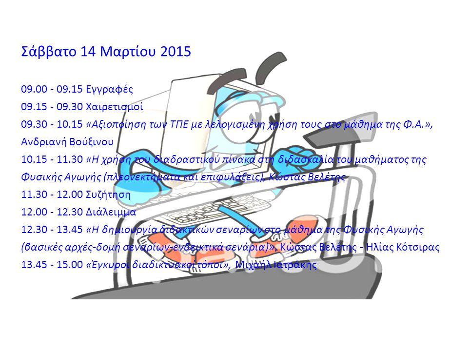 Σάββατο 14 Μαρτίου 2015 09.00 - 09.15 Εγγραφές