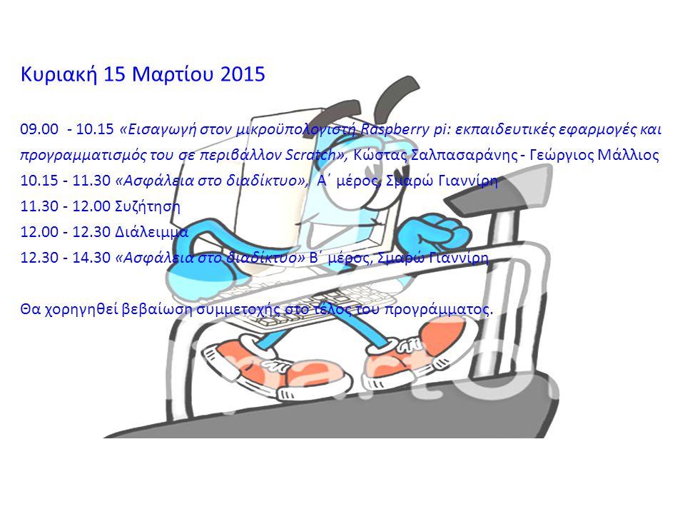 Κυριακή 15 Μαρτίου 2015