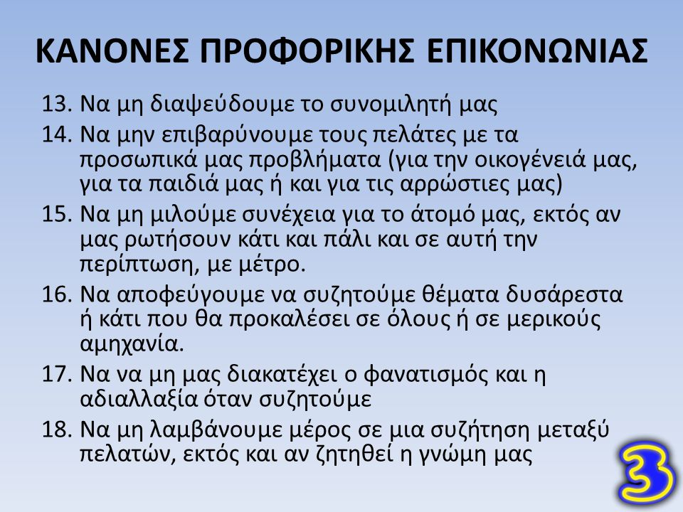 ΚΑΝΟΝΕΣ ΠΡΟΦΟΡΙΚΗΣ ΕΠΙΚΟΝΩΝΙΑΣ