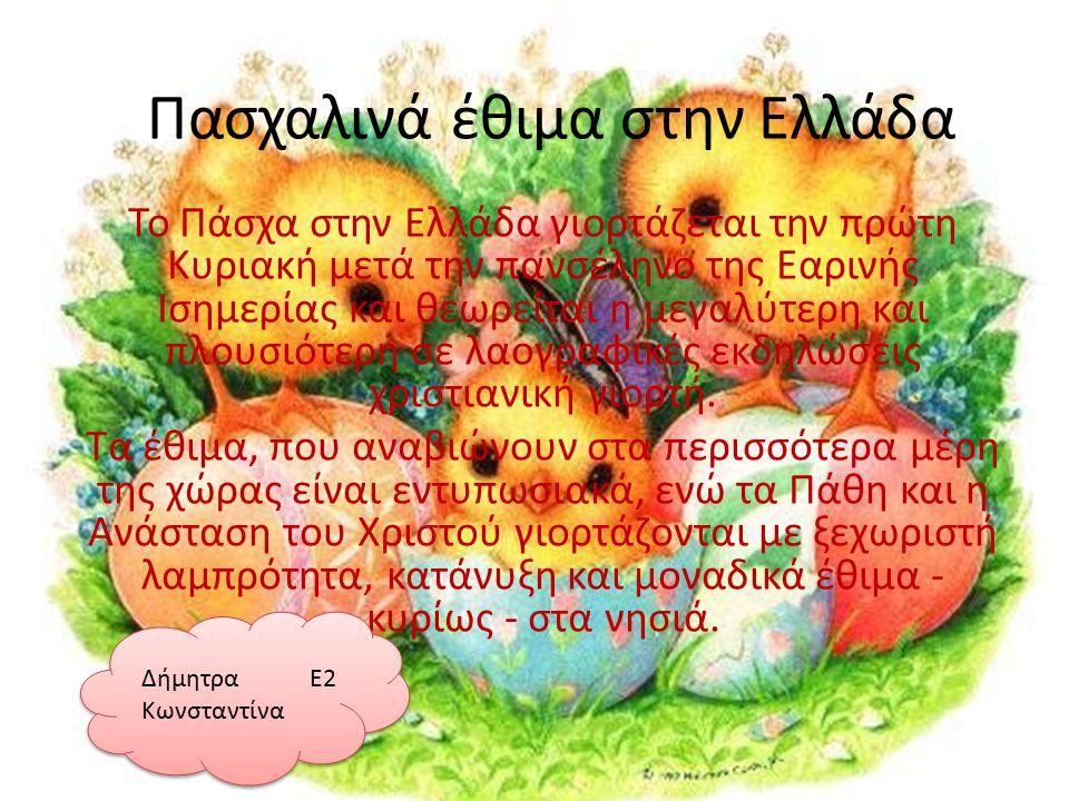 Πασχαλινά έθιμα στην Ελλάδα