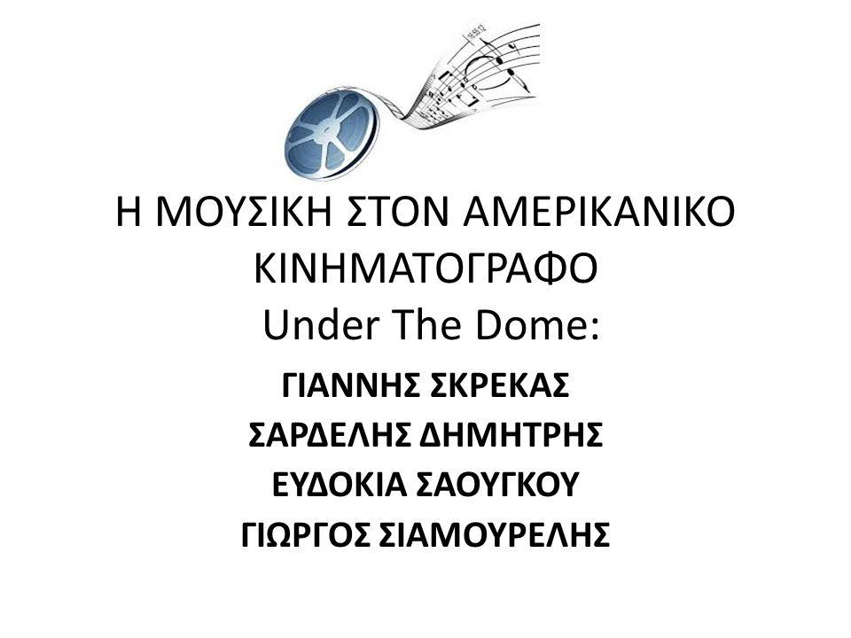 Η ΜΟΥΣΙΚΗ ΣΤΟΝ ΑΜΕΡΙΚΑΝΙΚΟ ΚΙΝΗΜΑΤΟΓΡΑΦΟ Under The Dome: