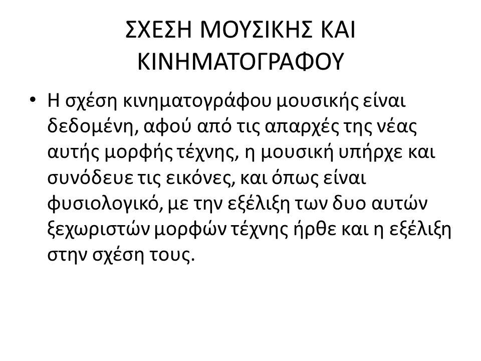 ΣΧΕΣΗ ΜΟΥΣΙΚΗΣ KAI KINHMATOΓΡΑΦΟΥ