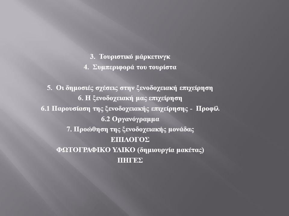 3. Τουριστικό μάρκετινγκ 4. Συμπεριφορά του τουρίστα 5