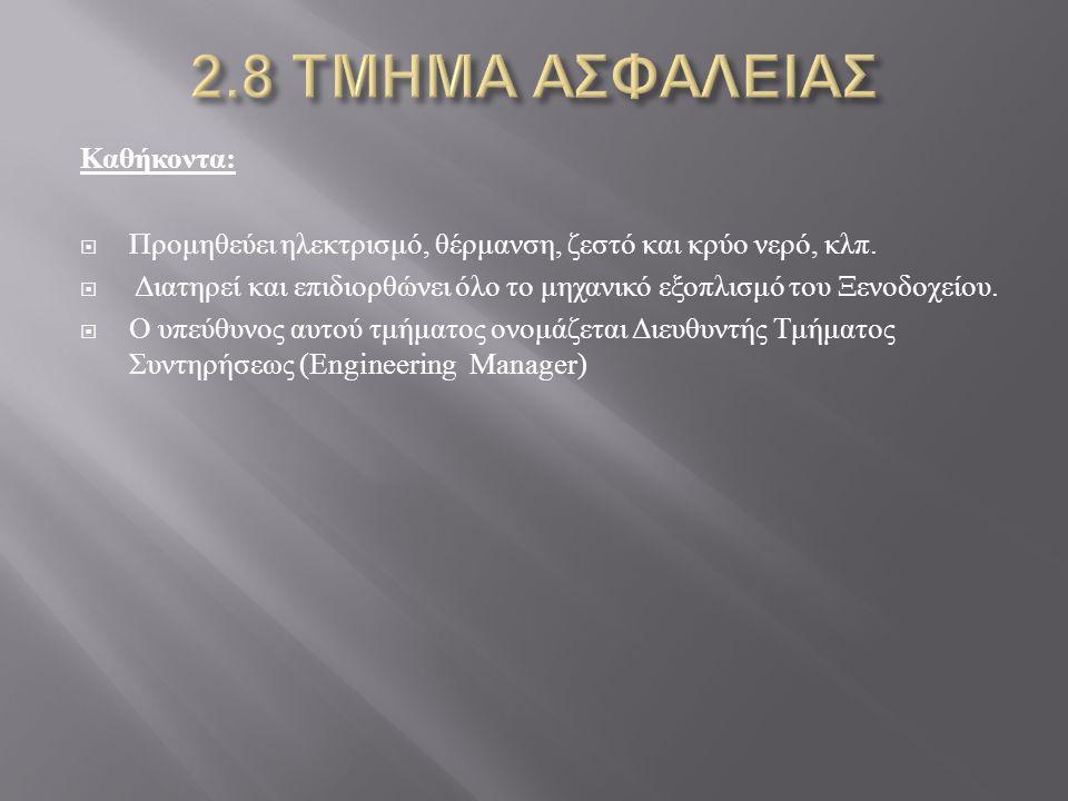 2.8 ΤΜΗΜΑ ΑΣΦΑΛΕΙΑΣ Καθήκοντα: