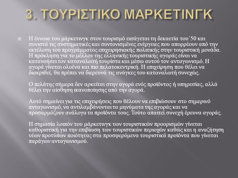 3. ΤΟΥΡΙΣΤΙΚΟ ΜΑΡΚΕΤΙΝΓΚ