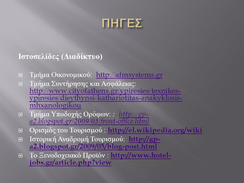 ΠΗΓΕΣ Ιστοσελίδες (Διαδίκτυο) Τμήμα Οικονομικού: http://afmsystems.gr