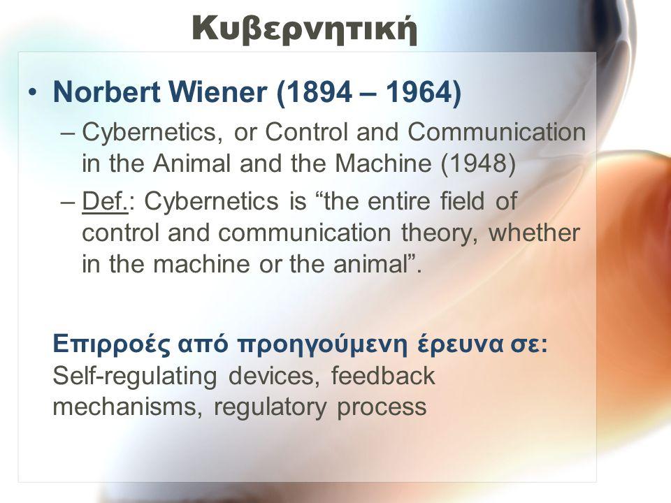 Κυβερνητική Norbert Wiener (1894 – 1964)
