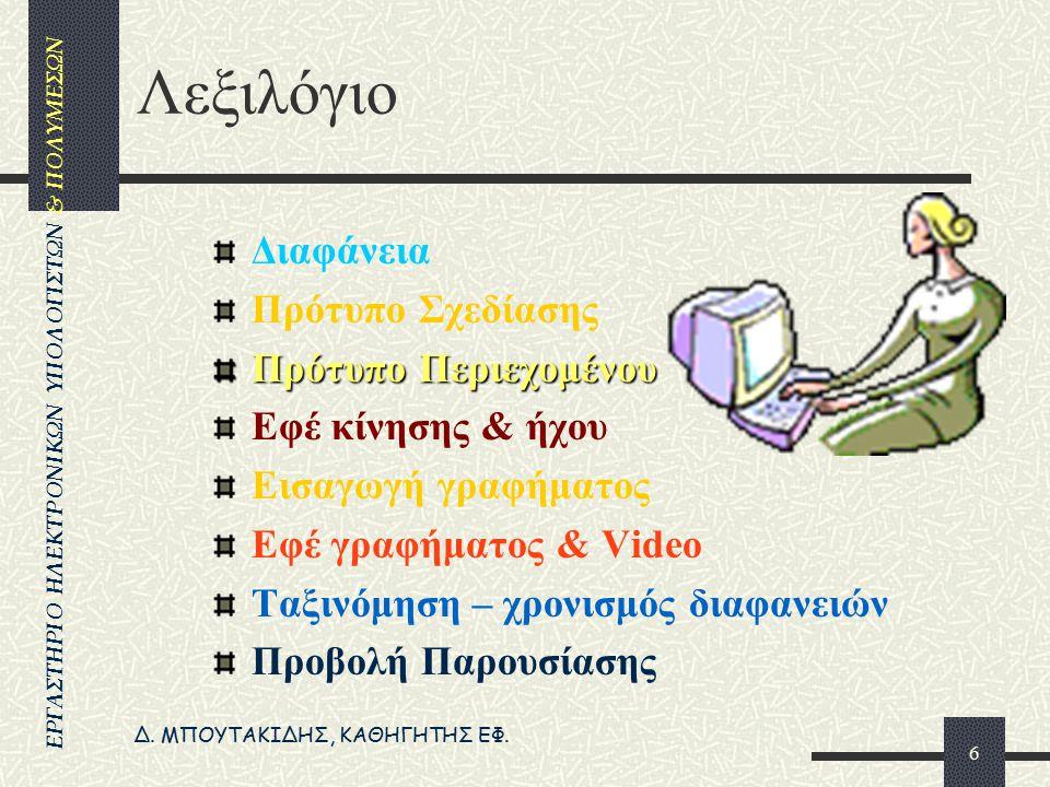 Λεξιλόγιο Διαφάνεια Πρότυπο Σχεδίασης Πρότυπο Περιεχομένου