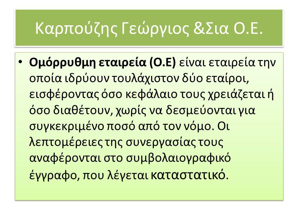 Καρπούζης Γεώργιος &Σια Ο.Ε.