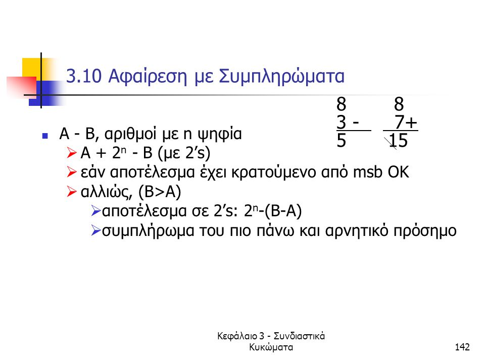 3.10 Αφαίρεση με Συμπληρώματα