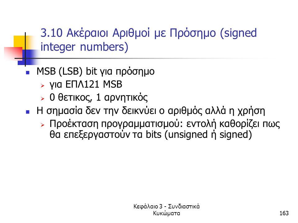 3.10 Ακέραιοι Αριθμοί με Πρόσημο (signed integer numbers)
