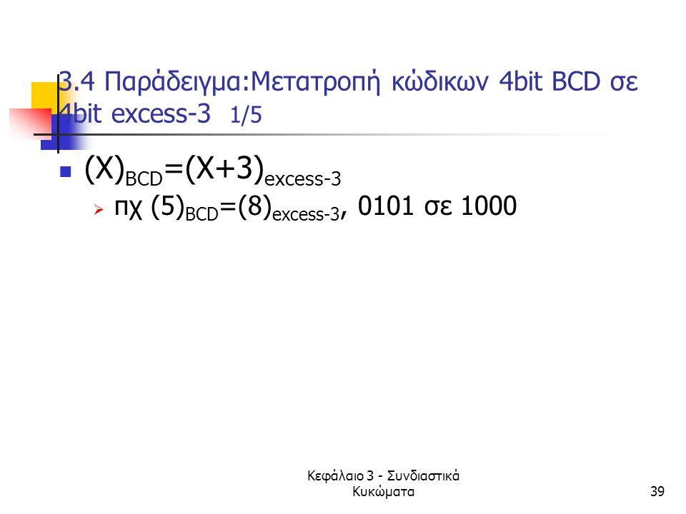 3.4 Παράδειγμα:Μετατροπή κώδικων 4bit ΒCD σε 4bit excess-3 1/5