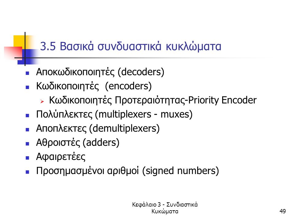 3.5 Βασικά συνδυαστικά κυκλώματα
