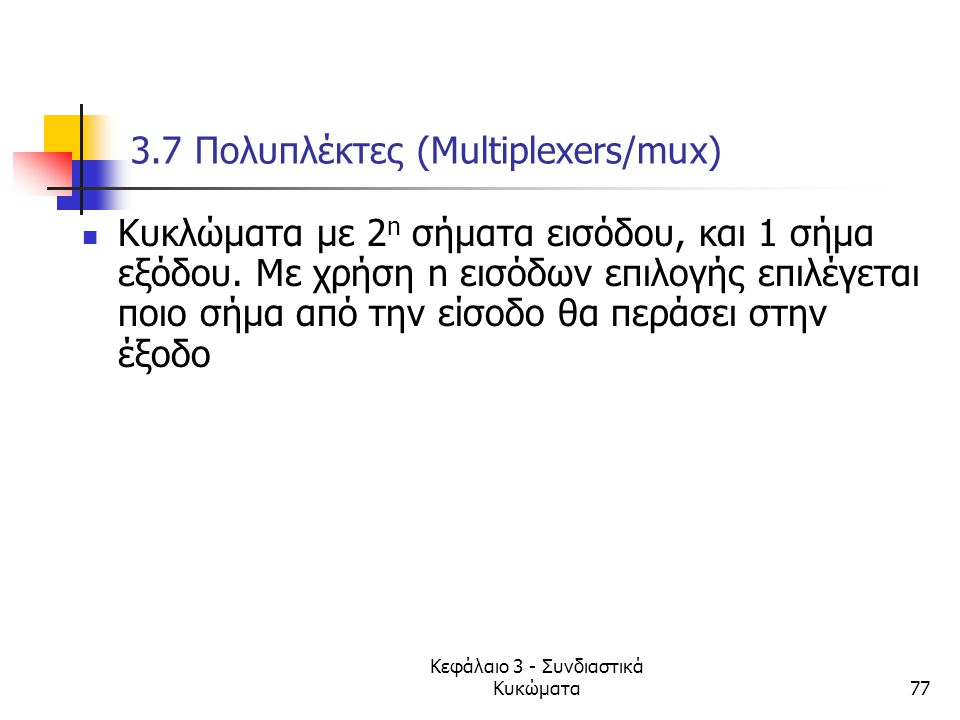 3.7 Πολυπλέκτες (Multiplexers/mux)