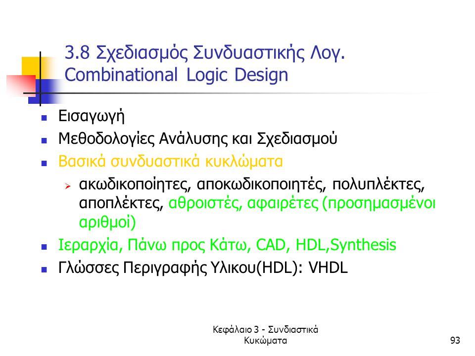 3.8 Σχεδιασμός Συνδυαστικής Λογ. Combinational Logic Design