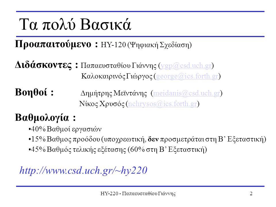 ΗΥ-220 - Παπαευσταθίου Γιάννης