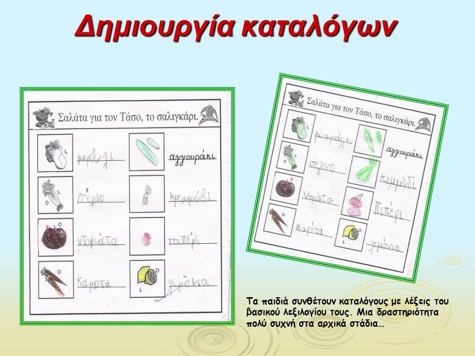 Δημιουργία καταλόγων Τα παιδιά συνθέτουν καταλόγους με λέξεις του βασικού λεξιλογίου τους.