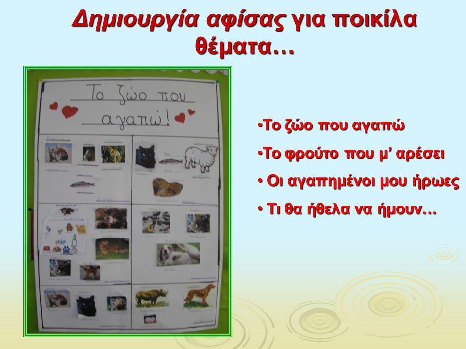 Δημιουργία αφίσας για ποικίλα θέματα…