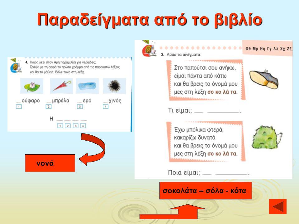 Παραδείγματα από το βιβλίο