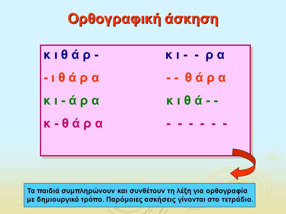 Ορθογραφική άσκηση κ ι θ ά ρ - κ ι - - ρ α - ι θ ά ρ α - - θ ά ρ α