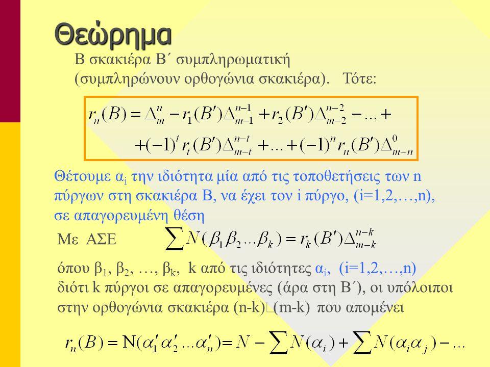 Θεώρημα Β σκακιέρα Β΄ συμπληρωματική