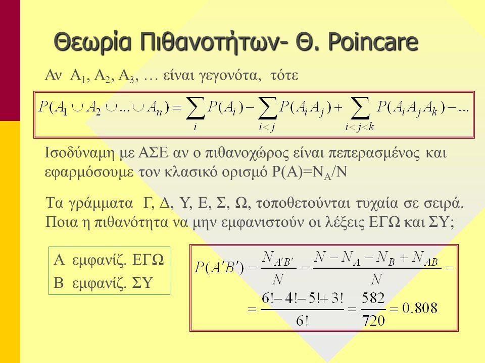 Θεωρία Πιθανοτήτων- Θ. Poincare