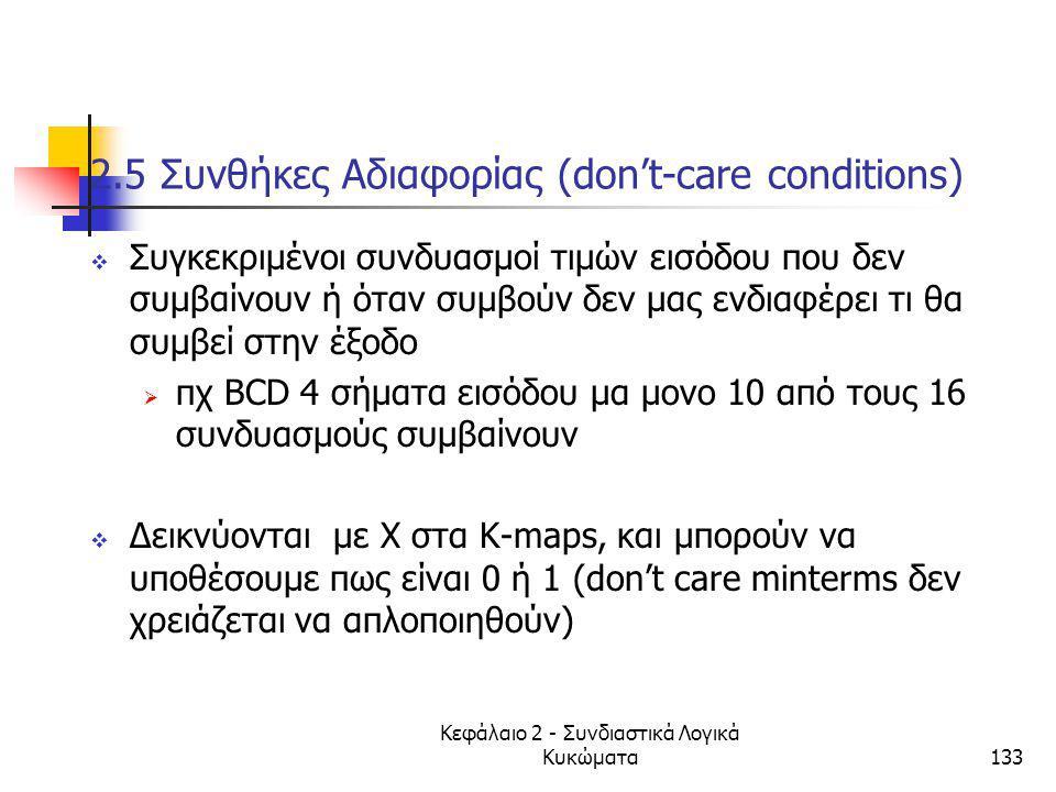 2.5 Συνθήκες Αδιαφορίας (don't-care conditions)