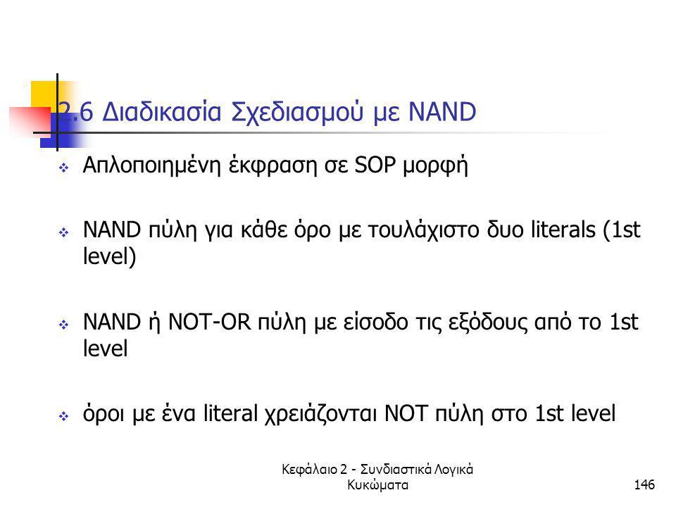 2.6 Διαδικασία Σχεδιασμού με NAND
