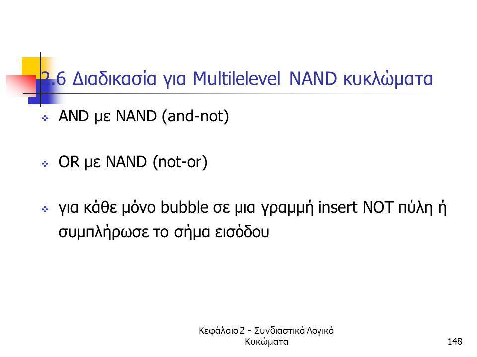 2.6 Διαδικασία για Multilelevel NAND κυκλώματα