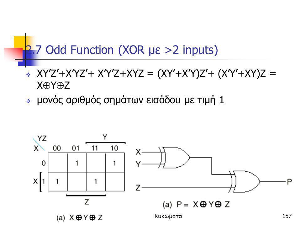 2.7 Odd Function (XOR με >2 inputs)