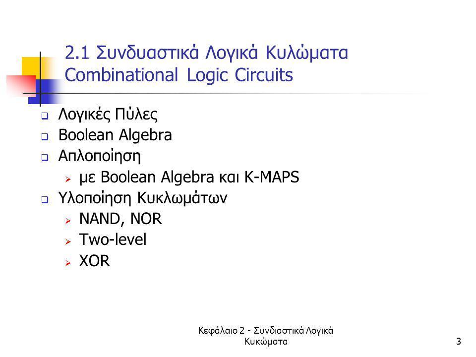 2.1 Συνδυαστικά Λογικά Κυλώματα Combinational Logic Circuits