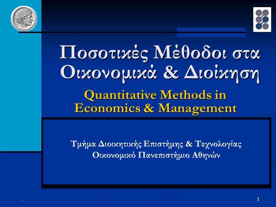 Ποσοτικές Μέθοδοι στα Οικονομικά & Διοίκηση