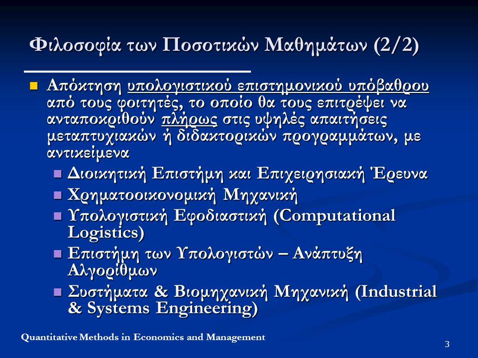 Φιλοσοφία των Ποσοτικών Μαθημάτων (2/2)