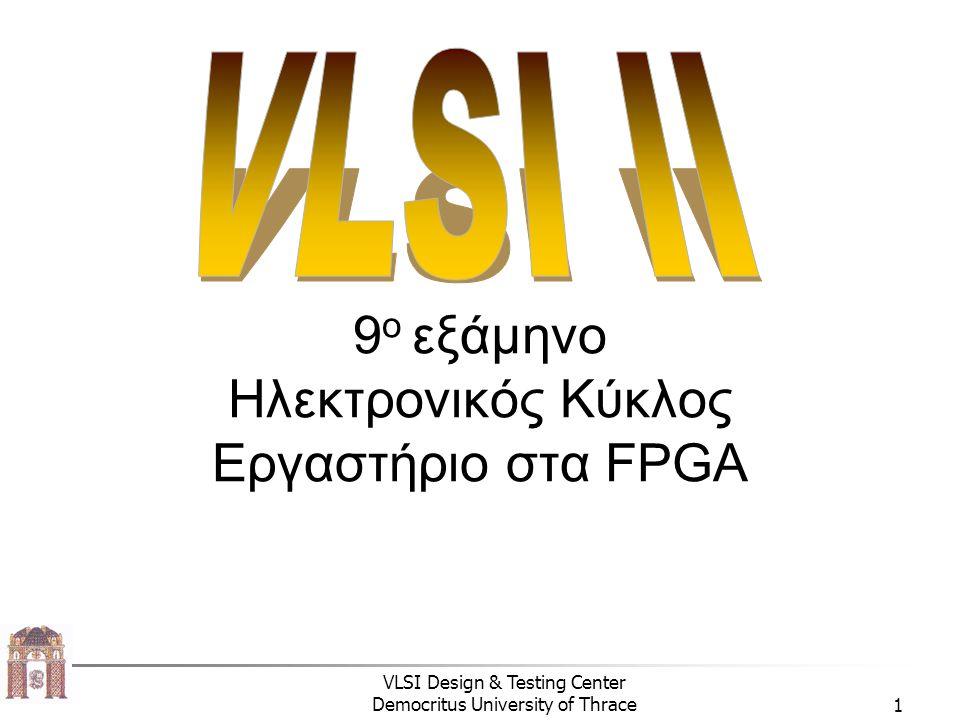 9o εξάμηνο Ηλεκτρονικός Κύκλος Εργαστήριο στα FPGA