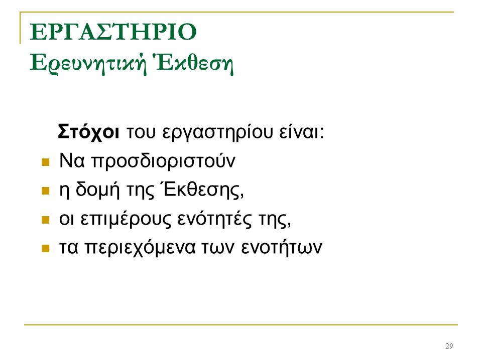 ΕΡΓΑΣΤΗΡΙΟ Ερευνητική Έκθεση