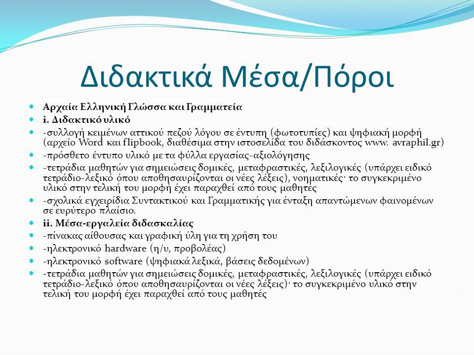 Διδακτικά Μέσα/Πόροι Αρχαία Ελληνική Γλώσσα και Γραμματεία
